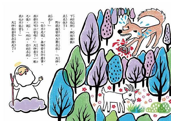 偶像藍豹俠(內文)_頁面_48
