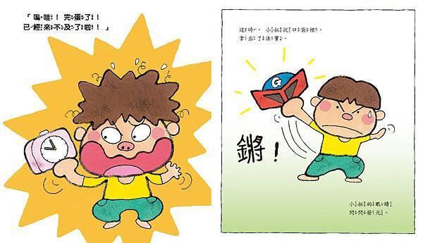 內文_頁面_05