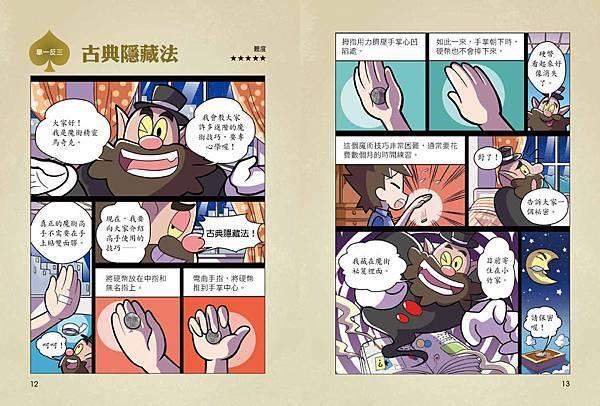 魔術祕笈大公開-內文-9