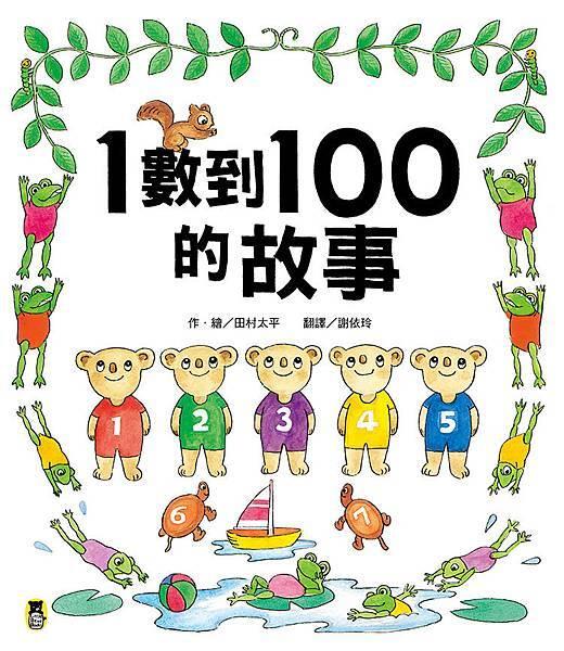 (小熊)1數到100的故事 72