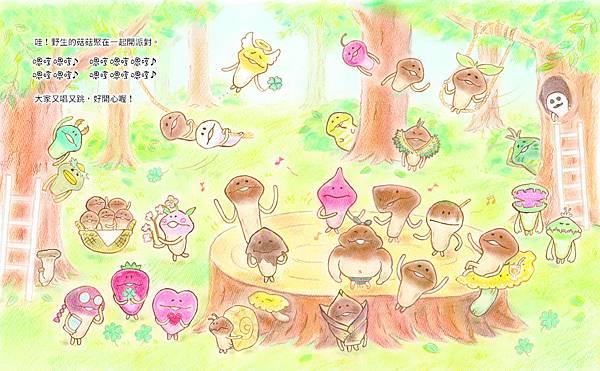 菇菇繪本-內文13