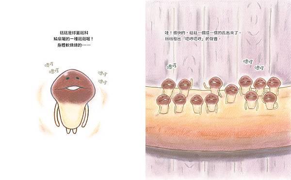 菇菇繪本-內文3