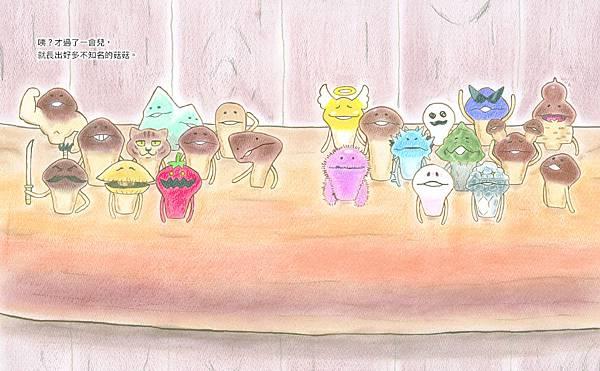 菇菇繪本-內文7