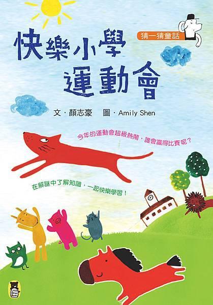 猜一猜童話:快樂小學運動會封面