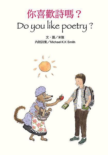 (小熊)你喜歡詩嗎