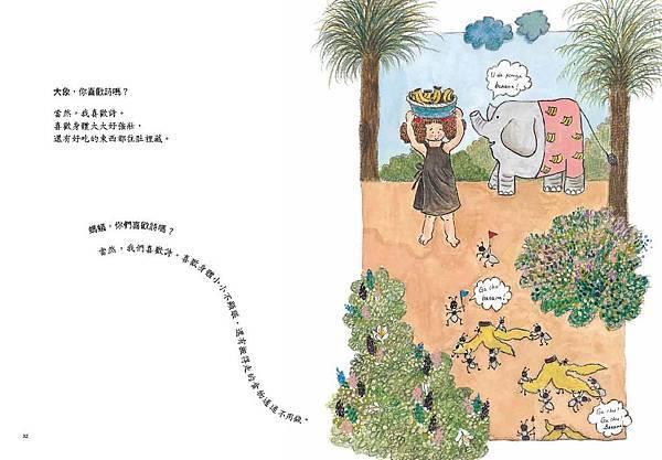 你喜歡詩嗎-內文_頁面_19