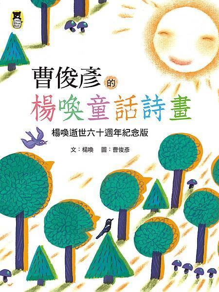 (小熊)曹俊彥的楊喚童話詩畫:楊喚逝世六十週年紀念版 72dpi