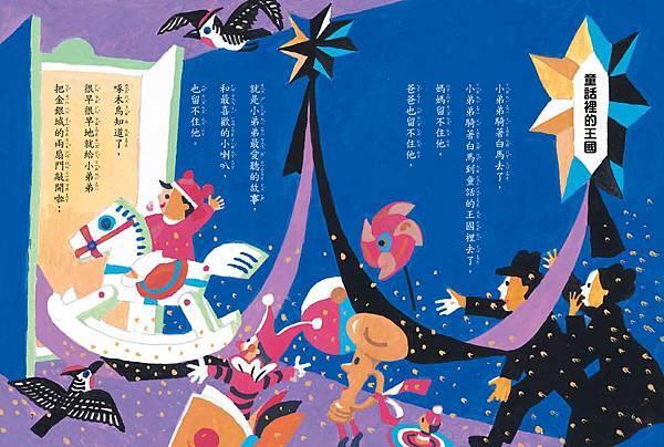 楊喚童話詩-內文-全0418_頁面_05