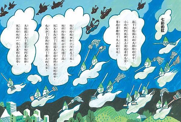 楊喚童話詩-內文-全0418_頁面_10