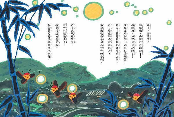 楊喚童話詩-內文-全0418_頁面_17