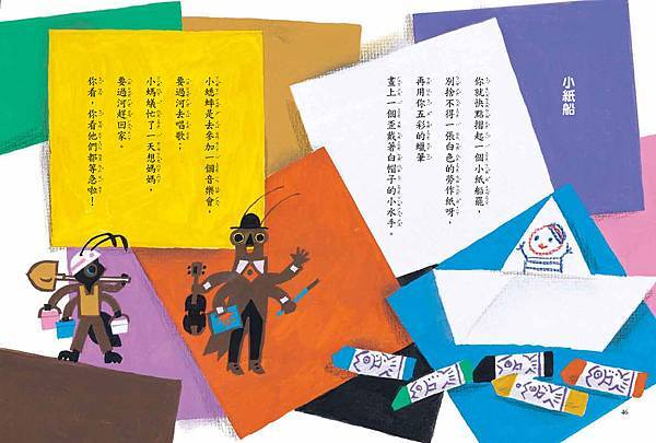 楊喚童話詩-內文-全0418_頁面_25