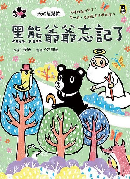 (小熊)天神幫幫忙:黑熊爺爺忘記了 72dpi.jpg