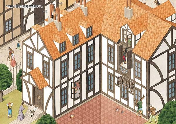 不可思議的房子 內文-低檔_頁面_06.jpg