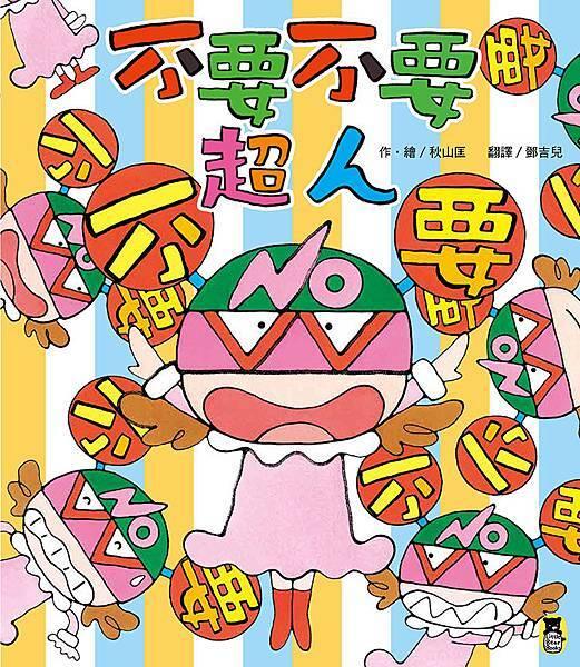 (小熊)不要不要超人-封面72dpi.jpg