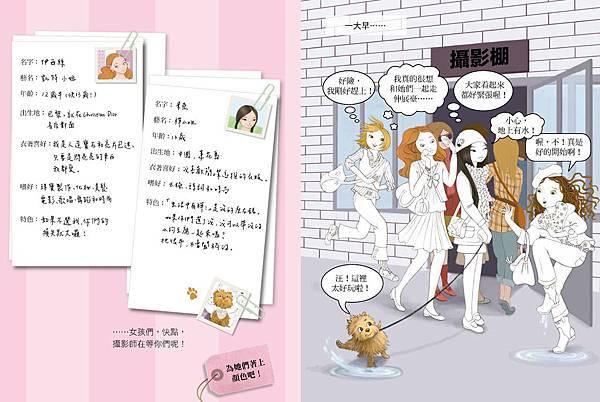 時尚女孩內頁(版權new)_頁面_03.jpg
