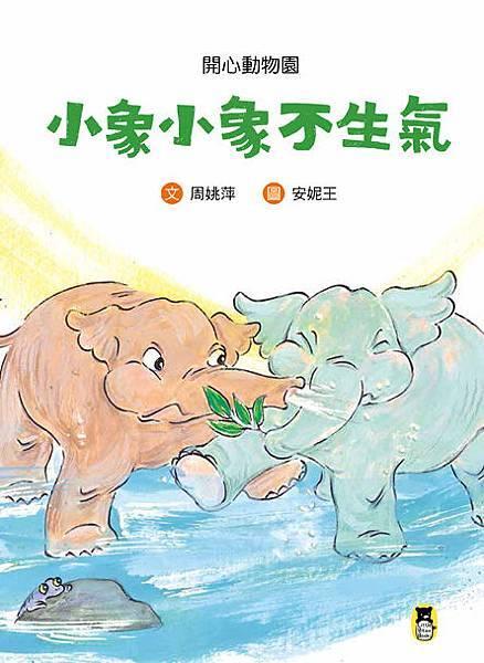 (小熊)小象小象不生氣-72dpi.jpg