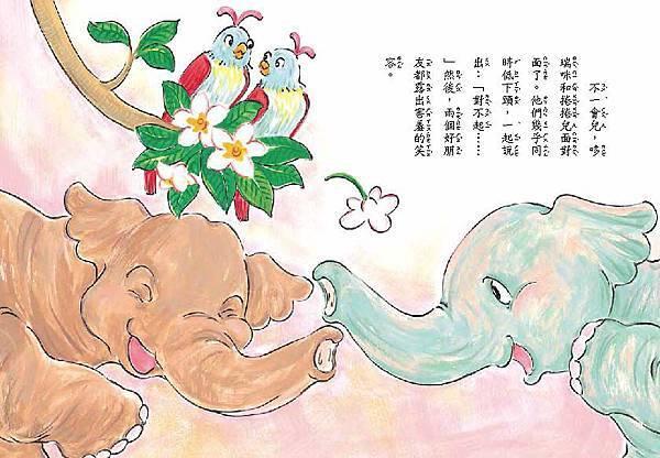 小象不生氣-PDF_頁面_26.jpg