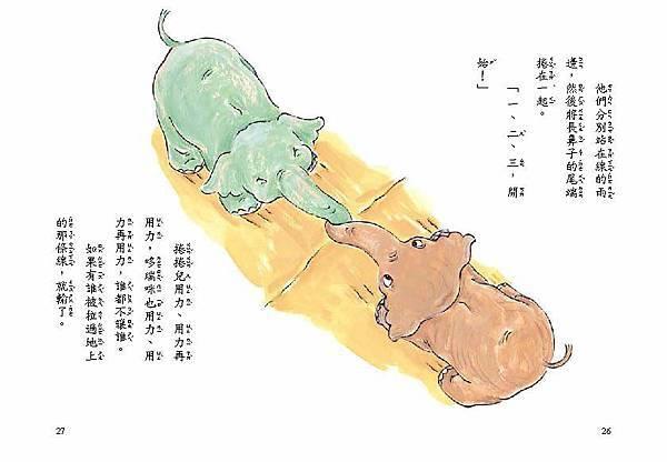 小象不生氣-PDF_頁面_14.jpg