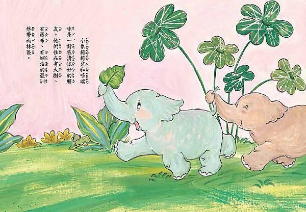 小象不生氣-PDF_頁面_07.jpg