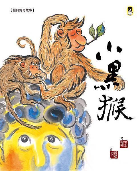 (小熊)經典傳奇故事:小黑猴-72dpijpg.jpg