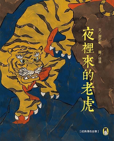 (小熊)經典傳奇故事:夜裡來的老虎-72dpi.jpg