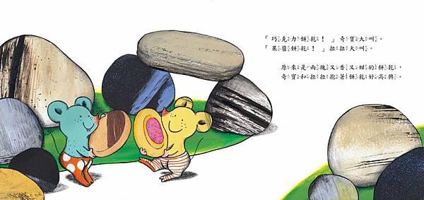 好想吃餅乾-內頁五校_頁面_06