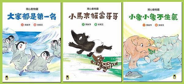 (小熊)開心動物園系列套書2-72dpi