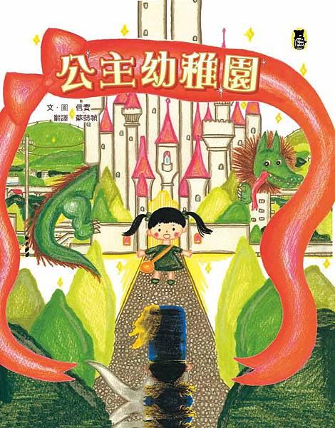 (小熊)公主幼稚園封面72 .jpg