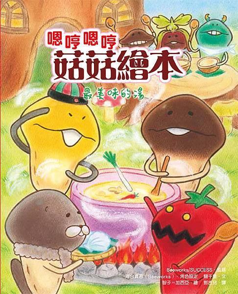 (小熊)嗯哼嗯哼菇菇繪本:最美味的湯-72dpi.jpg
