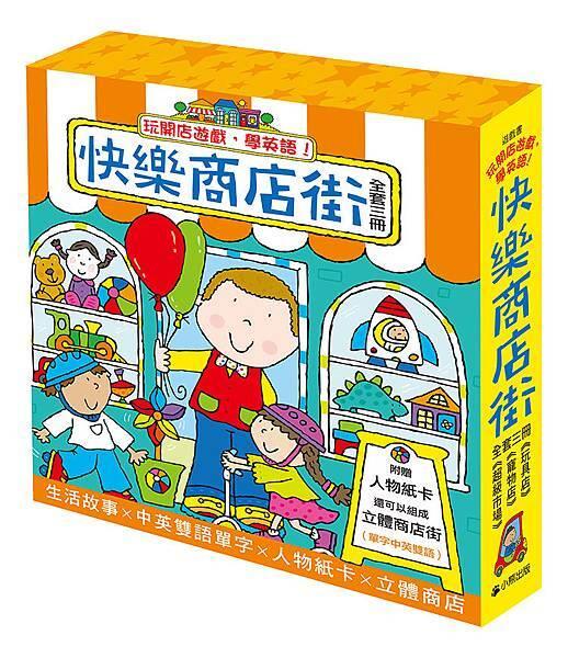 (小熊)玩開店遊戲,學英語!「快樂商店街」系列套書立體書封