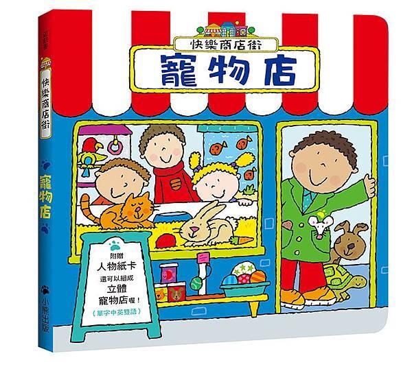 (小熊)快樂商店街:寵物店立體書封72