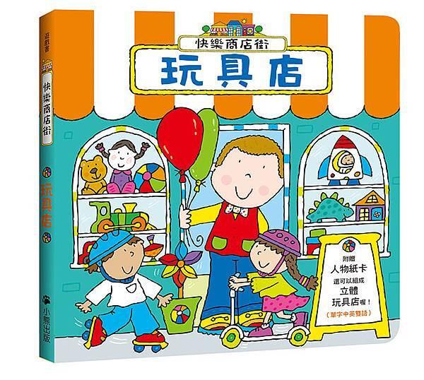 (小熊)快樂商店街:玩具店 立體書封72dpi