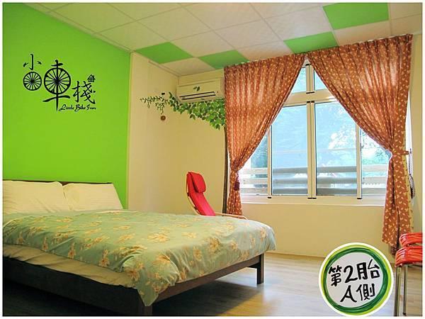 第二月台A側綠房