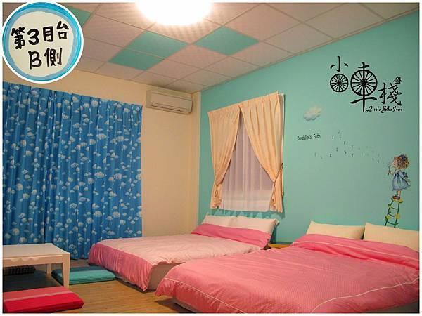 第三月台B側藍房