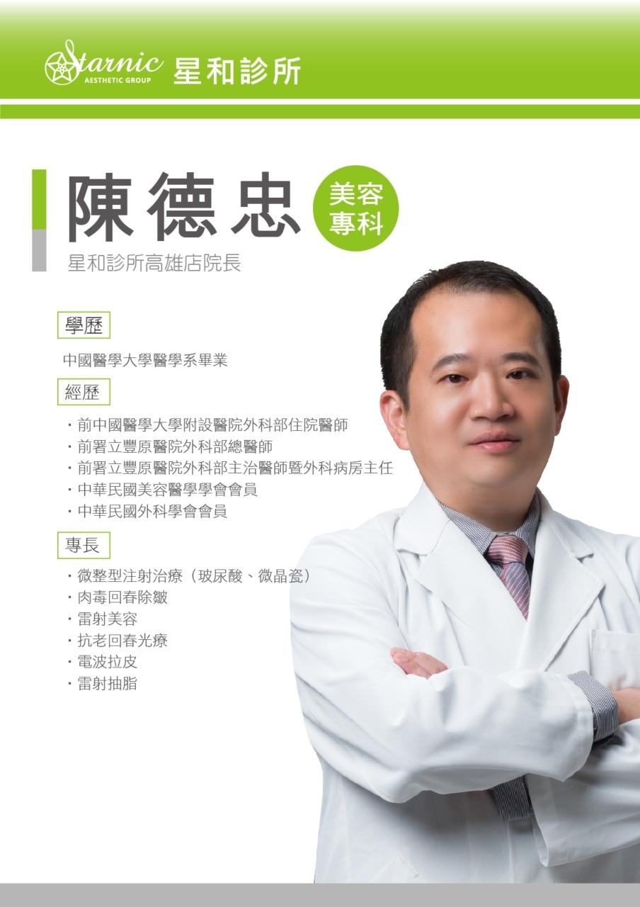 醫師簡介製作-陳徳忠-01