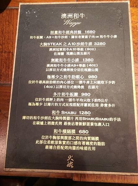 和牛menu.jpg
