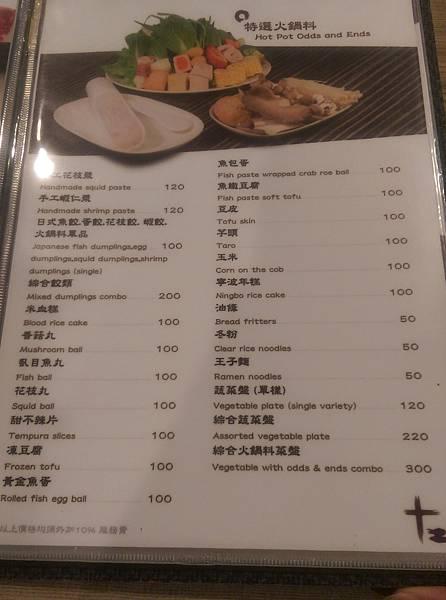 menu 火鍋料.jpg
