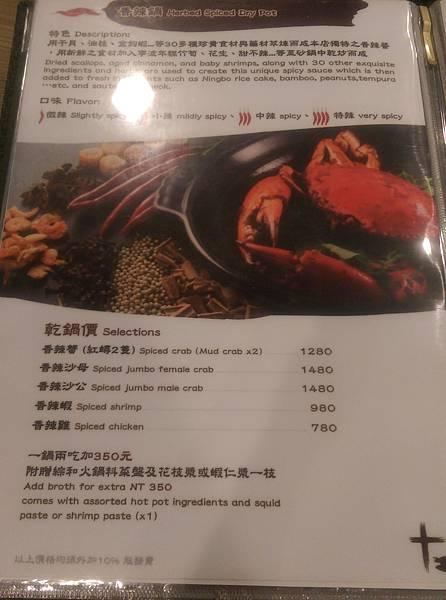menu 乾鍋.jpg