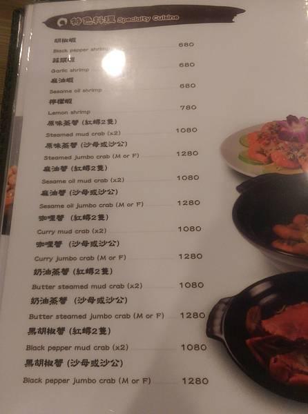menu 特色料理.jpg