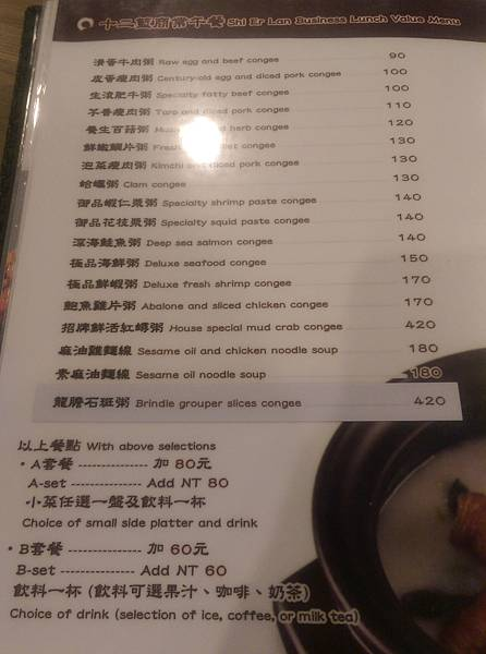 menu 商業午餐.jpg