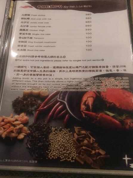 menu 乾鍋加料.jpg