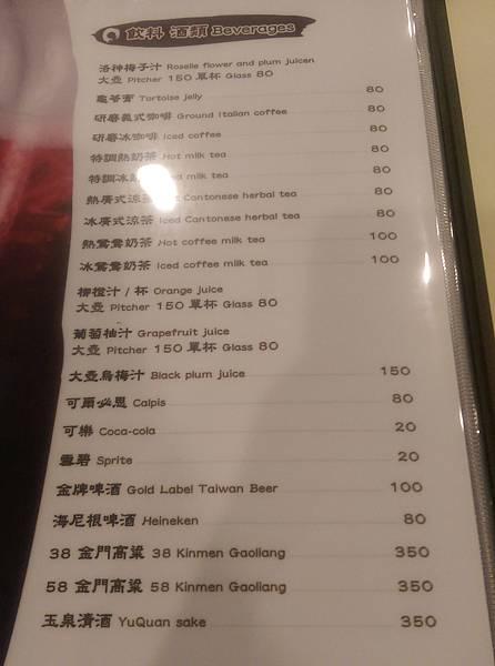 menu 飲料.jpg