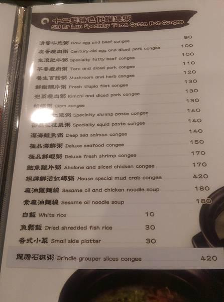 menu 粥.jpg