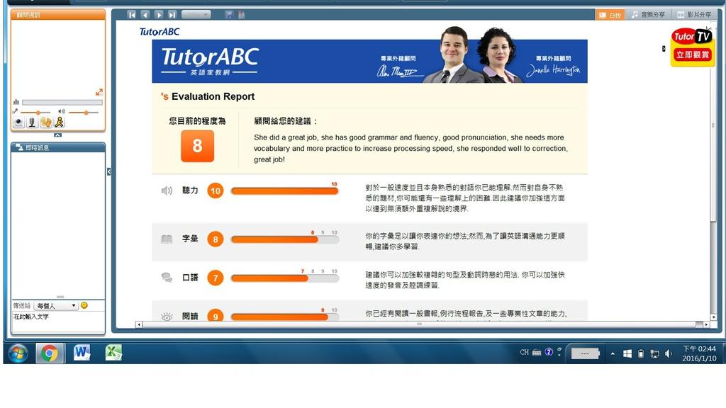 tutorabc.jpg