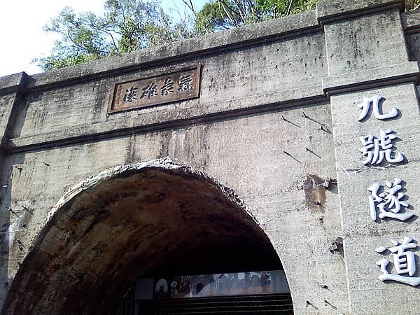 九號隧道獨照