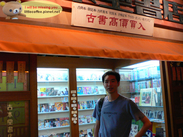 吉本古書店