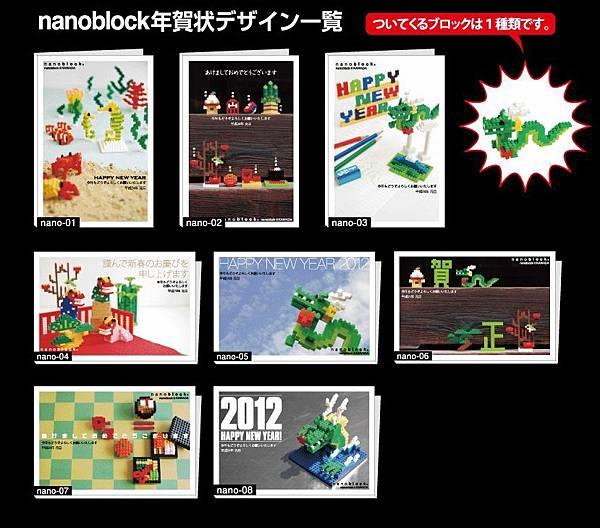 nanoblock 2012.jpg