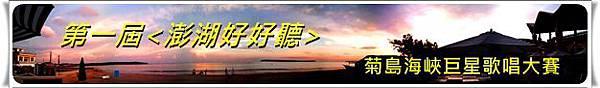 澎湖好好聽橫標.jpg