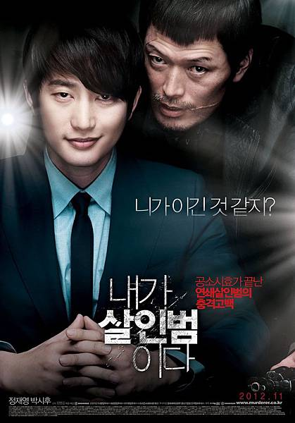 Confession-of-Murder-2012-Movie-Poster.jpg