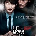 Confession-of-Murder-2012-Movie-Poster.jpg